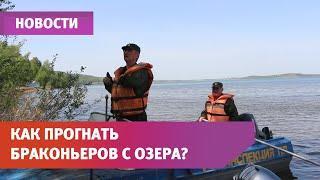 Озеро Кандрыкуль очистили от сетей. Рассказываем, как природоохрана борется с браконьерами