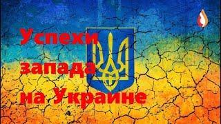 Успехи запада на Украине
