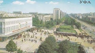 Ufa. Bashkortostan. Soviet Union. Город Уфа и Башкортостан в СССР