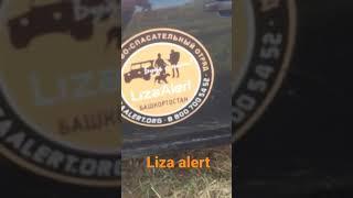 Liza alert . Лизаалерт поиски пастуха . Башкирия . Стерлибашевский район.#realtor_102