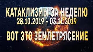 Катаклизмы за неделю.  28.10.2019-03.11.2019! ВОТ ЭТО ЗЕМЛЕТРЯСЕНИЕ!