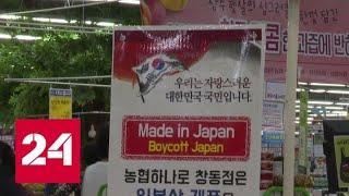 Токио и Сеул уладили экономические отношения, испорченные из-за Пхеньяна - Россия 24
