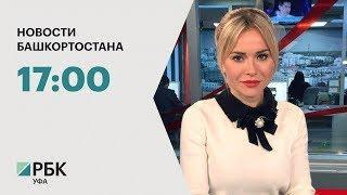 Новости 11.02.2020 17:00