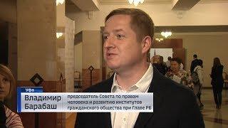 Председателем Совета по правам человека Башкирии стал Владимир Барабаш