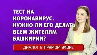 «Диалог в прямом эфире». Тест на коронавирус. Нужно ли его делать жителям Башкирии?