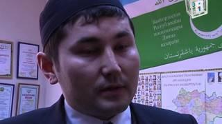 В Башкирии Духовное управление мусульман предлагае