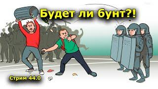 """Будет ли бунт?!"" ""Стрим"" 44.0. ""Открытая Политика"". 17.10.21. Уфа. Башкирия."
