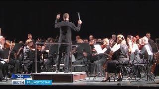 В Уфе прошел концерт, посвященный памяти выдающегося дирижера Геннадия Рождественского
