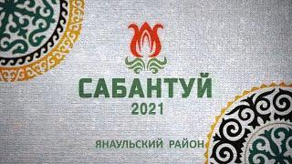 Сабантуй 2021