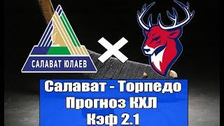Хоккей Прогноз на матч Салават Юлаев -Торпедо Нижний Новгород.  Ставки на хоккей сегодня