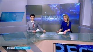Вести-Башкортостан - 07.02.19