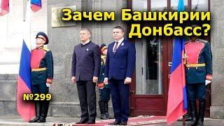 """""""Зачем Башкирии Донбасс?"""" """"Открытая Политика"""". Выпуск - 299"""