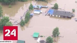 Паводок на Дальнем Востоке: жители сел не хотят спасаться - Россия 24