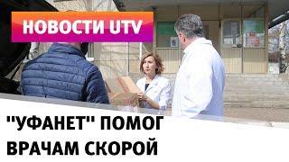 """UTV. Компания """"Уфанет"""" подарила врачам скорой помощи защитные экраны и антисептики"""