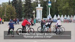 UTV. Новости запада Башкирии за 3 сентября