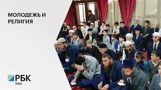 УЧЕНЫЕ: в РБ велика опасность ложного понимания молодежью ислама из-за экстремистских сайтов