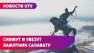 Памятник Салавату Юлаеву в Уфе могут снять с постамента. Что случилось с главным городским символом?