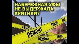 """""""Набережная Уфы не выдержала критики? """"Открытая Политика""""."""