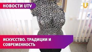 Новости UTV.В картинной галерее Стерлитамака проходит выставка художников юга Башкирии.