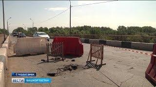 В Стерлитамаке разрушается мост через Белую