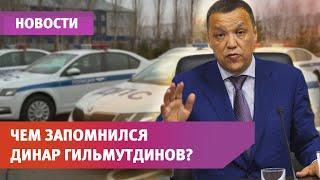 Чем запомнится жителям Башкирии экс-начальник ГИБДД Динар Гильмутдинов