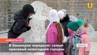 Новости UTV. Самый красивый новогодний городок
