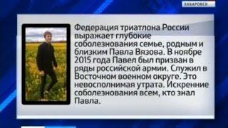 Вести-Хабаровск. Трагедия в воинской части села Князе-Волконское