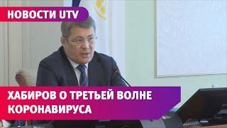 Радий Хабиров рассказал, как Башкирия будет бороться с третьей волной коронавируса