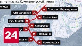 Южный участок Сокольнической линии метро закрывается на неделю - Россия 24