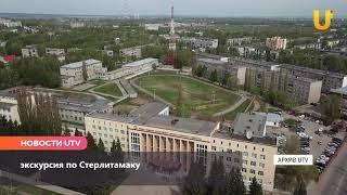 Новости UTV. Экскурсия по Стерлитамаку.