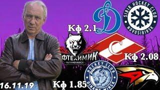 Динамо Сибирь / Нефтехимик Спартак / Динамо Минск Авангард / Прогноз на КХЛ