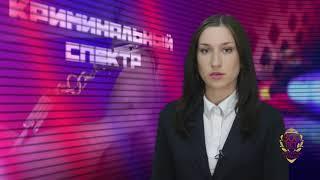 Криминальный спектр 29-05-2018