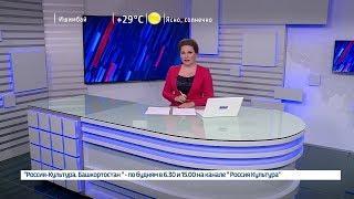 Вести-24. Башкортостан – 18.07.19