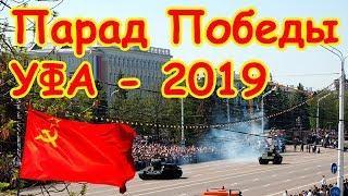 Парад победы в Уфе 9 мая 2019. Проход танков Т-34, Т-70, Т-60 и плавающего танка Т-38
