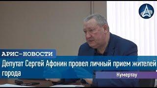 Депутат Сергей Афонин провел личный прием граждан города