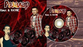 Каsл & RAYME-Розалар/Розы/Roses