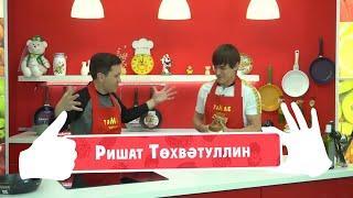 """Ришат Тухватуллин в программе """"Тэмле корэш"""""""