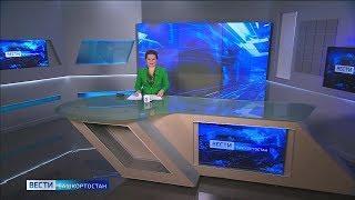 Вести-Башкортостан - 11.12.19