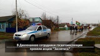 UTV. Новости запада Башкирии за 16 октября