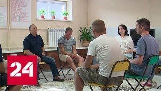 Вернуть к жизни: в Кожевниках откроют новый центр реабилитации наркозависимых - Россия 24