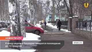 Новости UTV. В республике ожидается похолодание