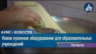 Новое кухонное оборудование для образовательных учреждений