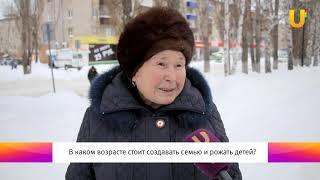 Новости UTV. Оптимальный возраст для создания семьи