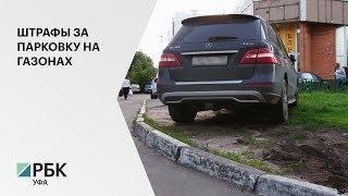 В РБ за 8 месяцев за незаконную парковку на газонах выписано штрафов на сумму 30,3 млн руб.