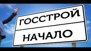 """Госстрой - Начало. """"Открытая Политика"""". Специальный репортаж"""