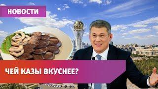 Хабиров хочет сделать Казахстан туристической меккой для Башкирии