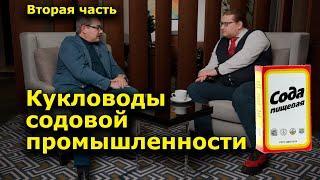 """""""Кукловоды содовой промышленности"""" 2 часть. """"Открытая Политика"""""""