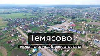 Первая столица Башкортостана  - Темясово