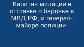 Генералы МВД РФ или рассадник коррупции в России!!!