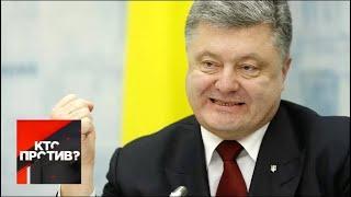 """""""Кто против?"""": Порошенко отреагировал на """"люстрацию Зеленского"""". От 12.07.19"""